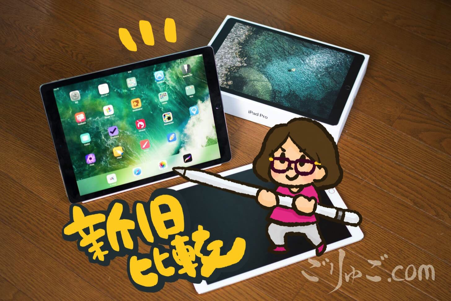 新旧iPadPro比較