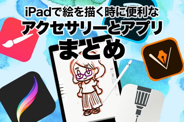 iPadで絵を描く時に便利なアクセサリーとアプリまとめ