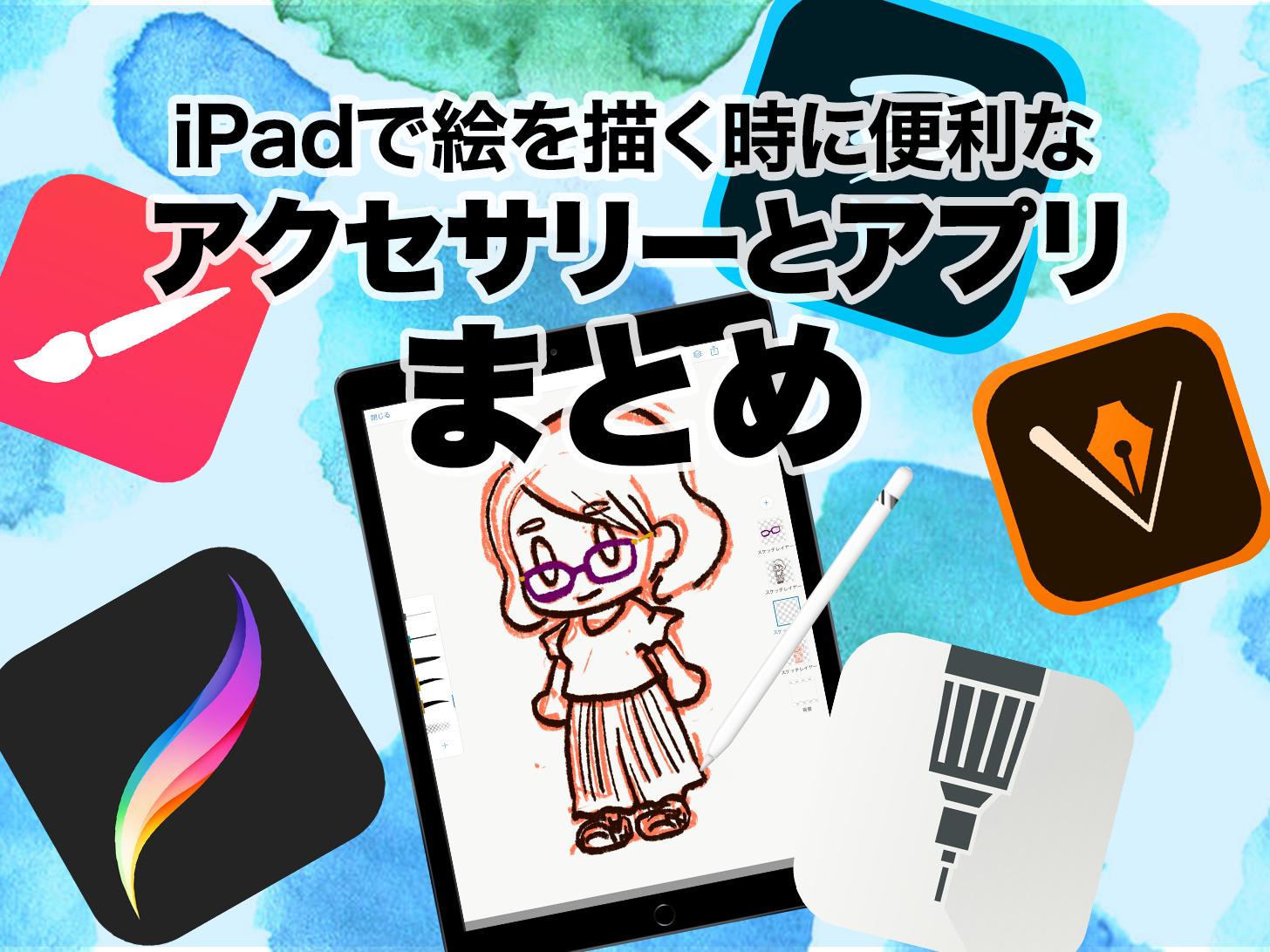 170905 iPadで絵を描く時に便利なアクセサリーとアプリまとめ文字入り