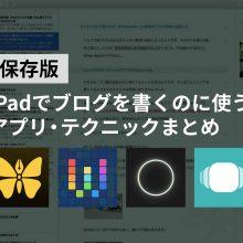 iPadでブログを書くのに使うアプリとテクニックまとめ