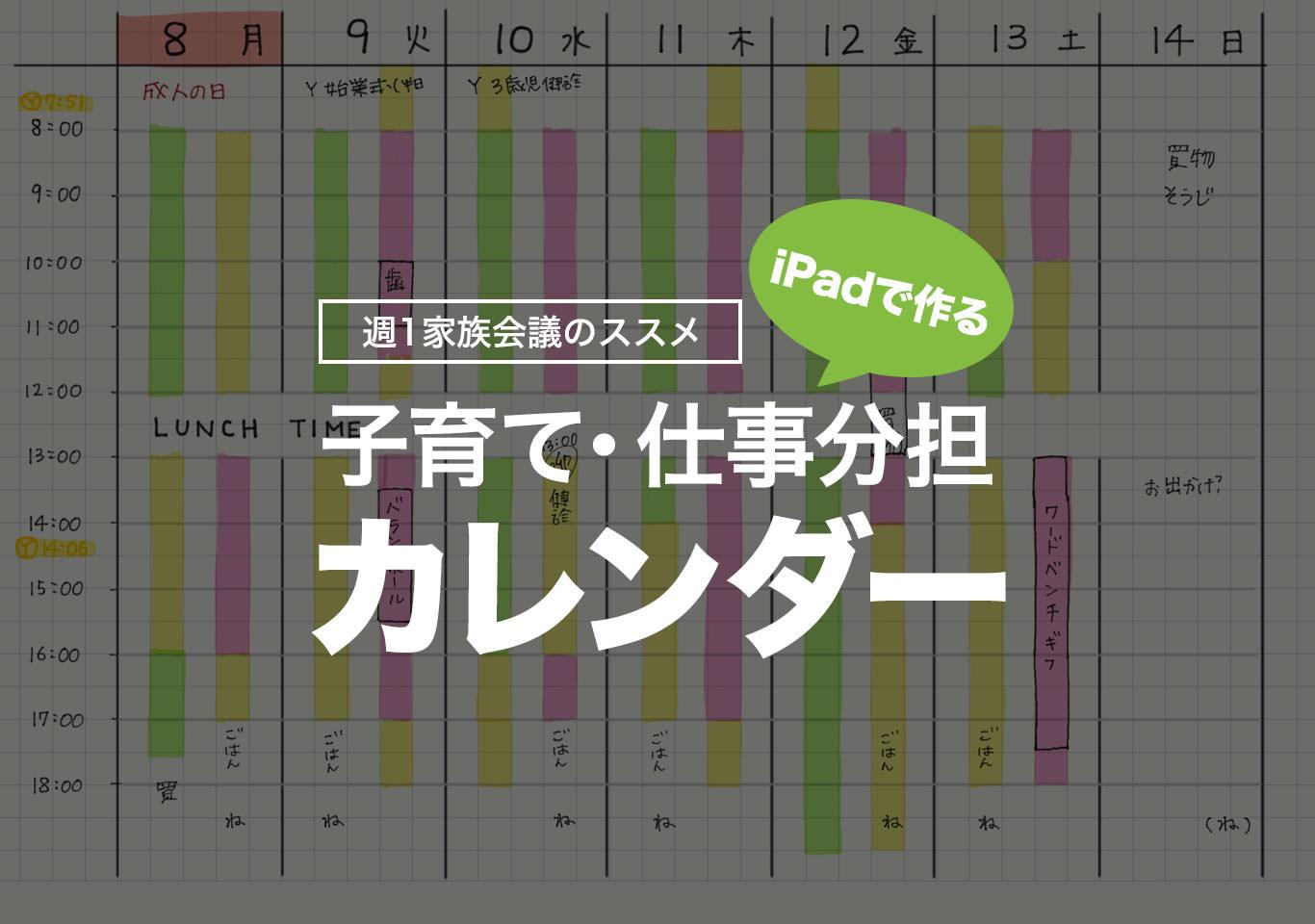 家族会議時にiPadで作る毎週の子育て・仕事分担カレンダー