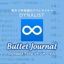 Dynalistでバレットジャーナル