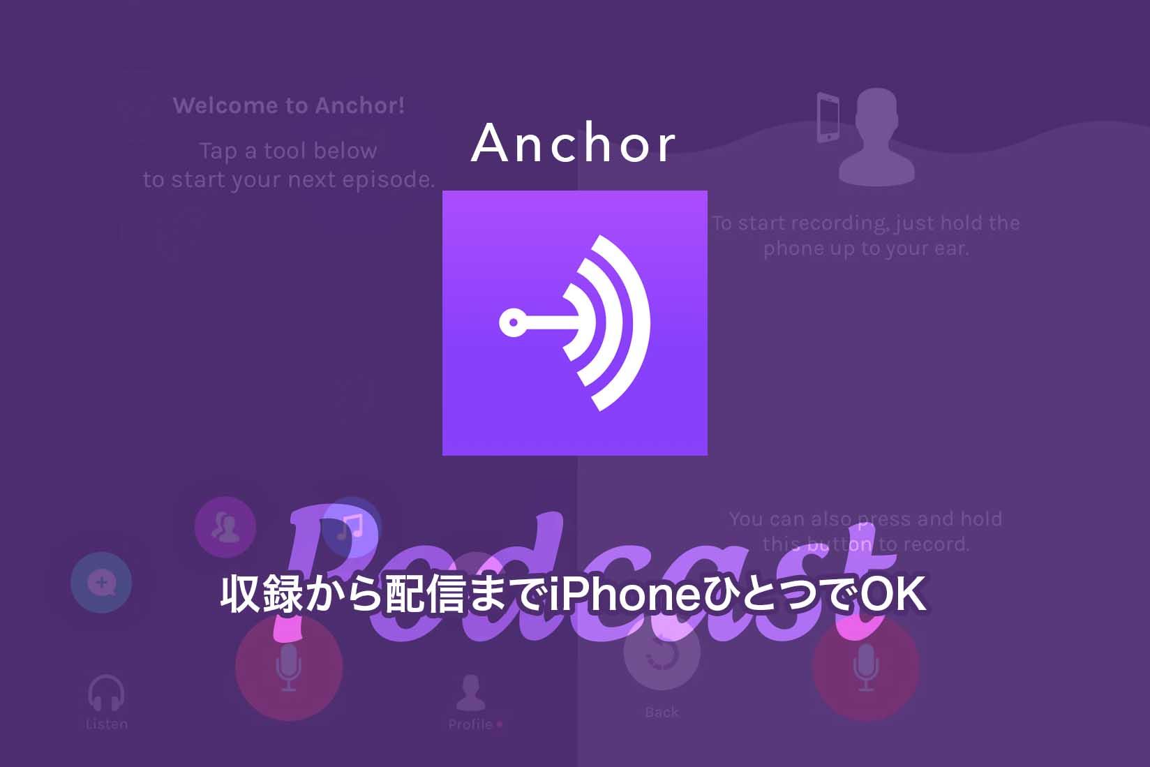 Anchorアプリ
