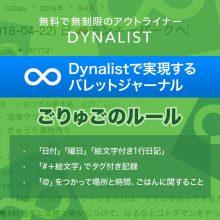 Dynalistで実現するバレットジャーナル俺ルール