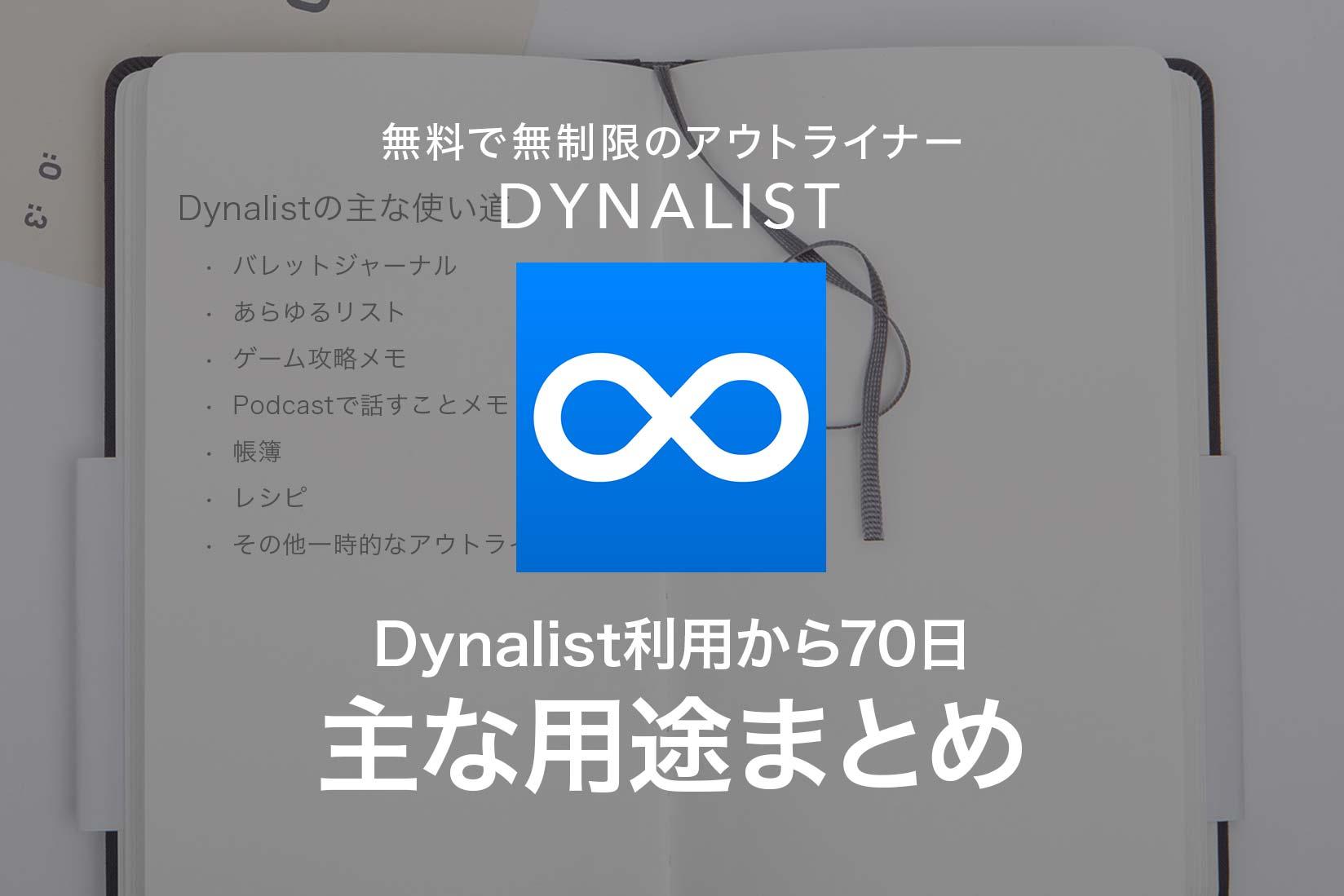 Dynalist70日主な用途まとめ