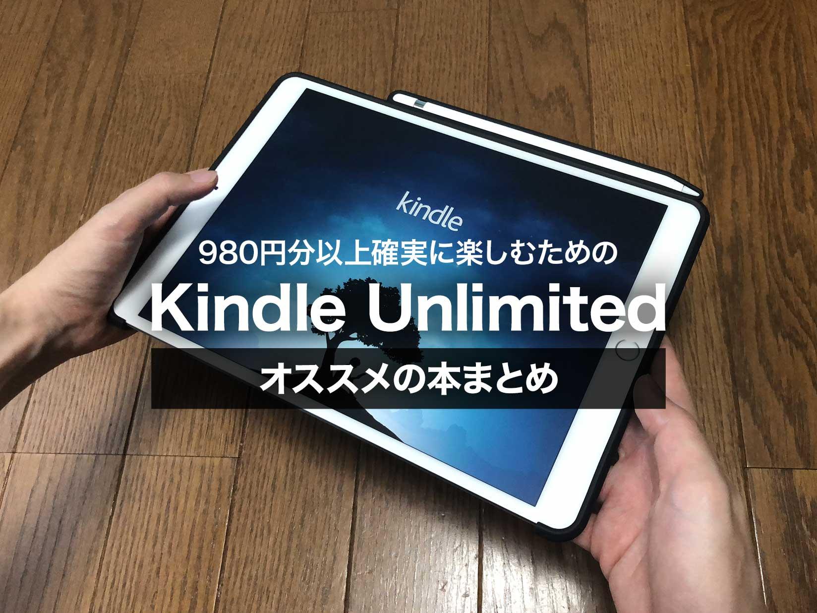 Kindle Unlimitedでオススメの本まとめ