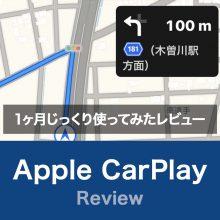 Apple CarPlay 1ヶ月じっくり使ってみたレビュー