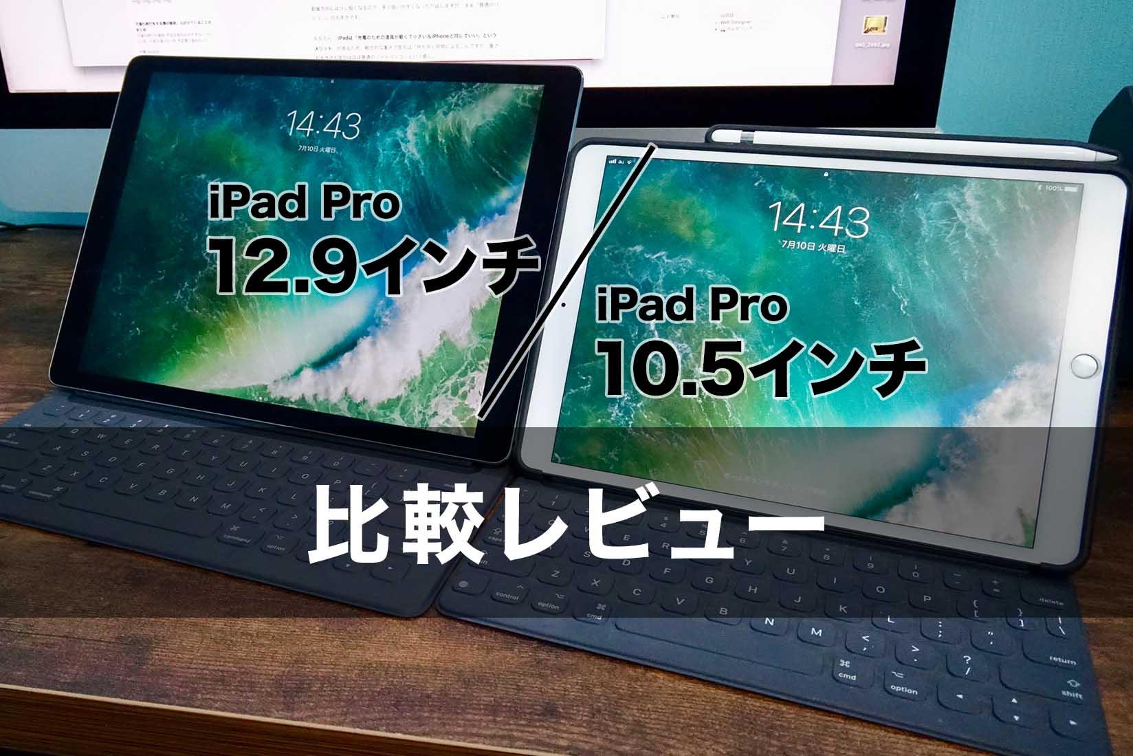 iPad Pro 12.9インチの10.5インチとの比較レビュー
