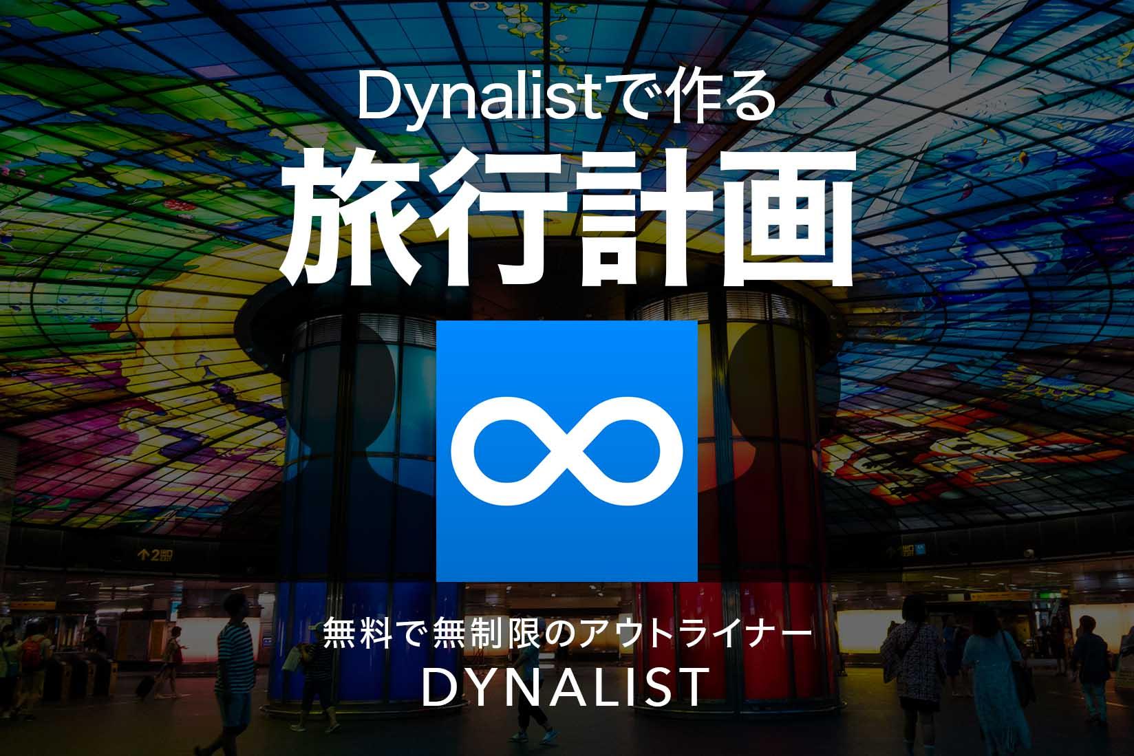 Dynalistで作る旅行計画