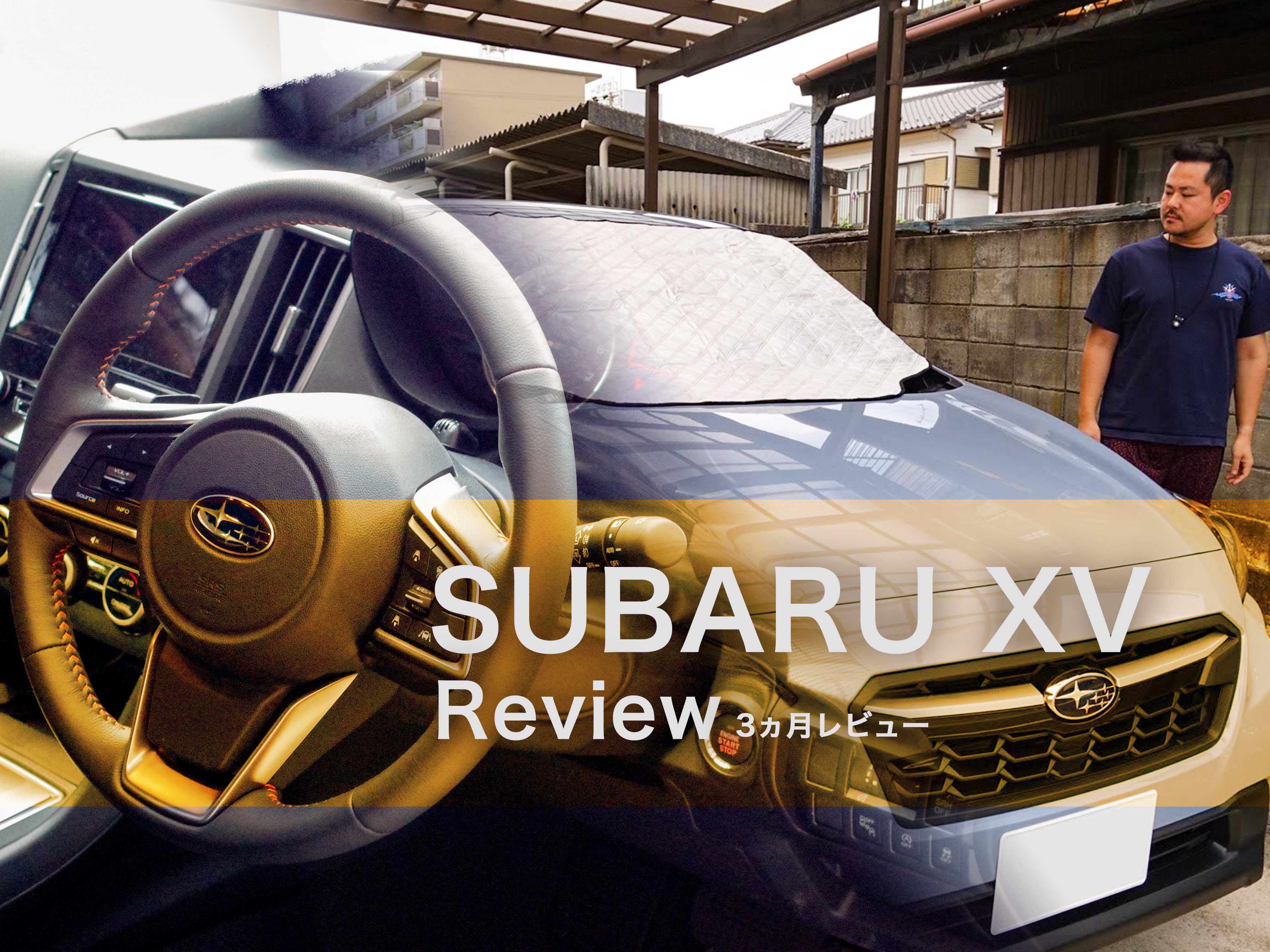 Apple CarPlay&SUBARU XV 3ヶ月経過時のレビュー