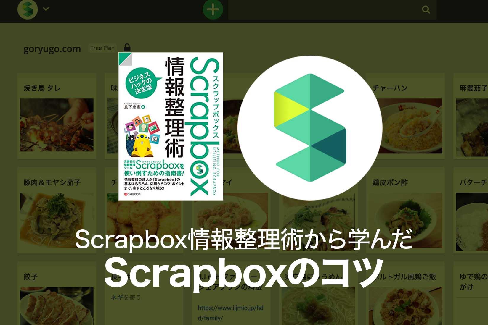 Scrapbox情報整理術から学んだScrapboxのコツ