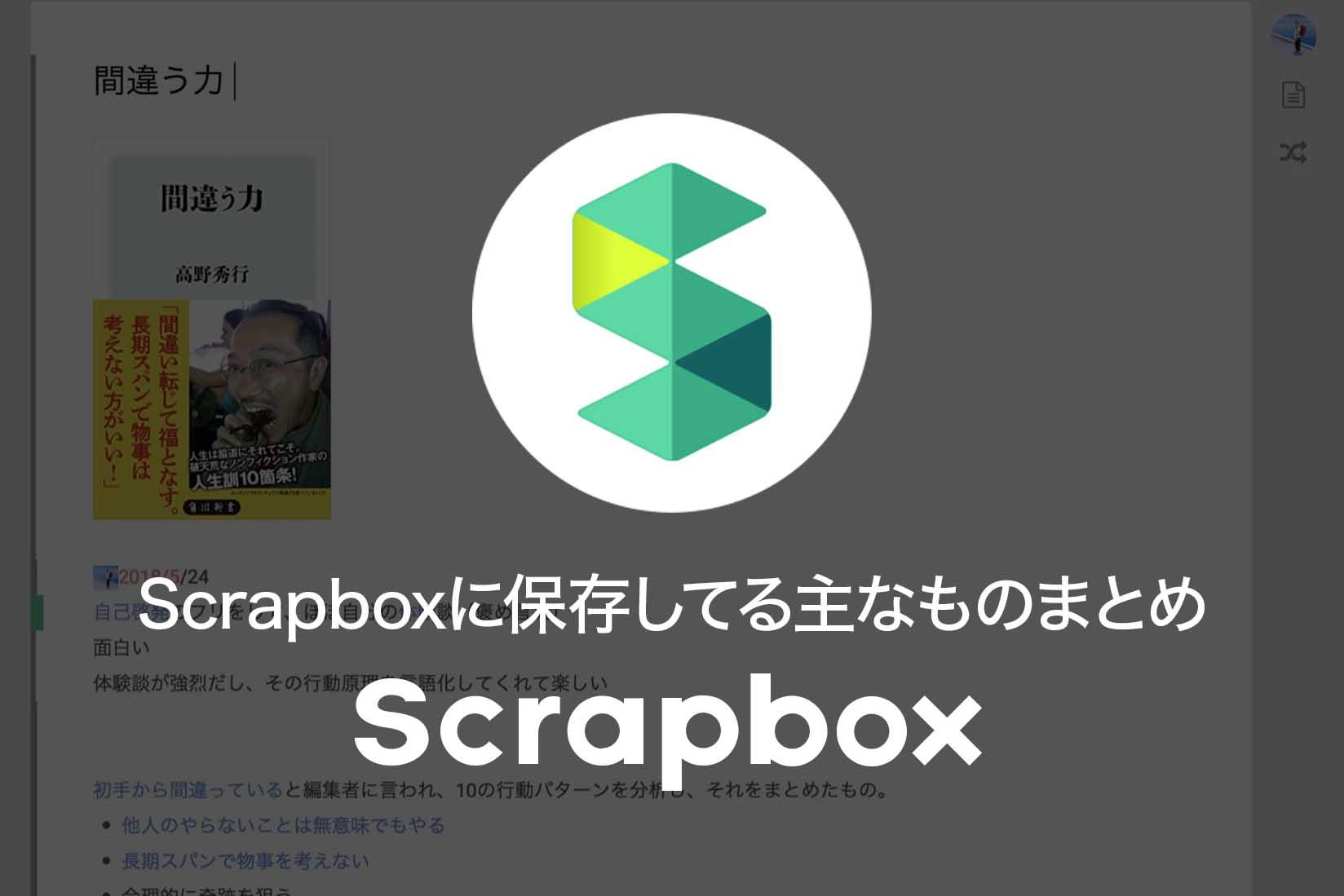 最近Scrapboxに保存してる主なものまとめ