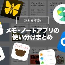 メモノートアプリの使い分けまとめ2019