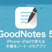 GoodNotes5