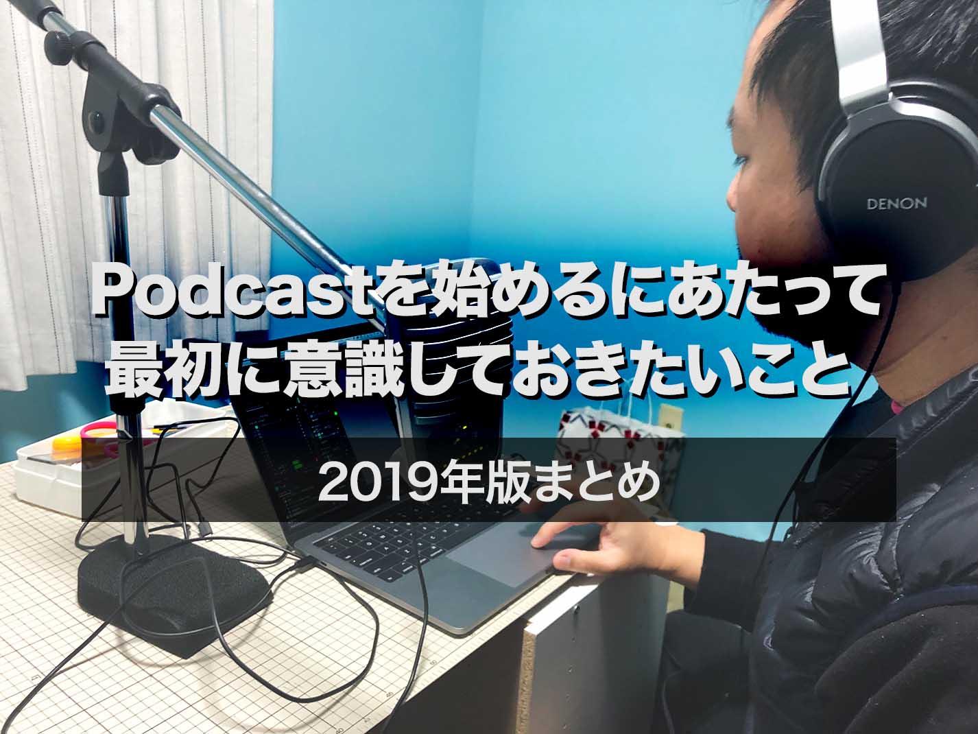 Podcastを始めるにあたって最初に意識しておきたいこと 2019年版まとめ
