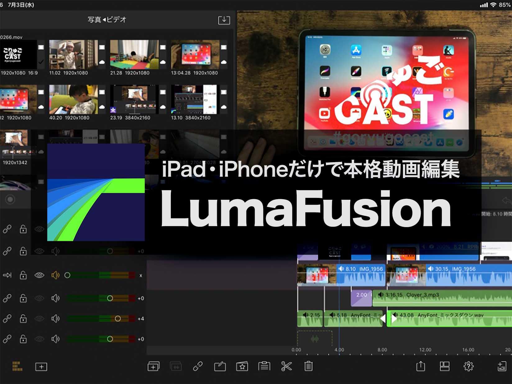iPadのLumaFusionアプリは動画編集がとっても簡単で高機能なアプリ