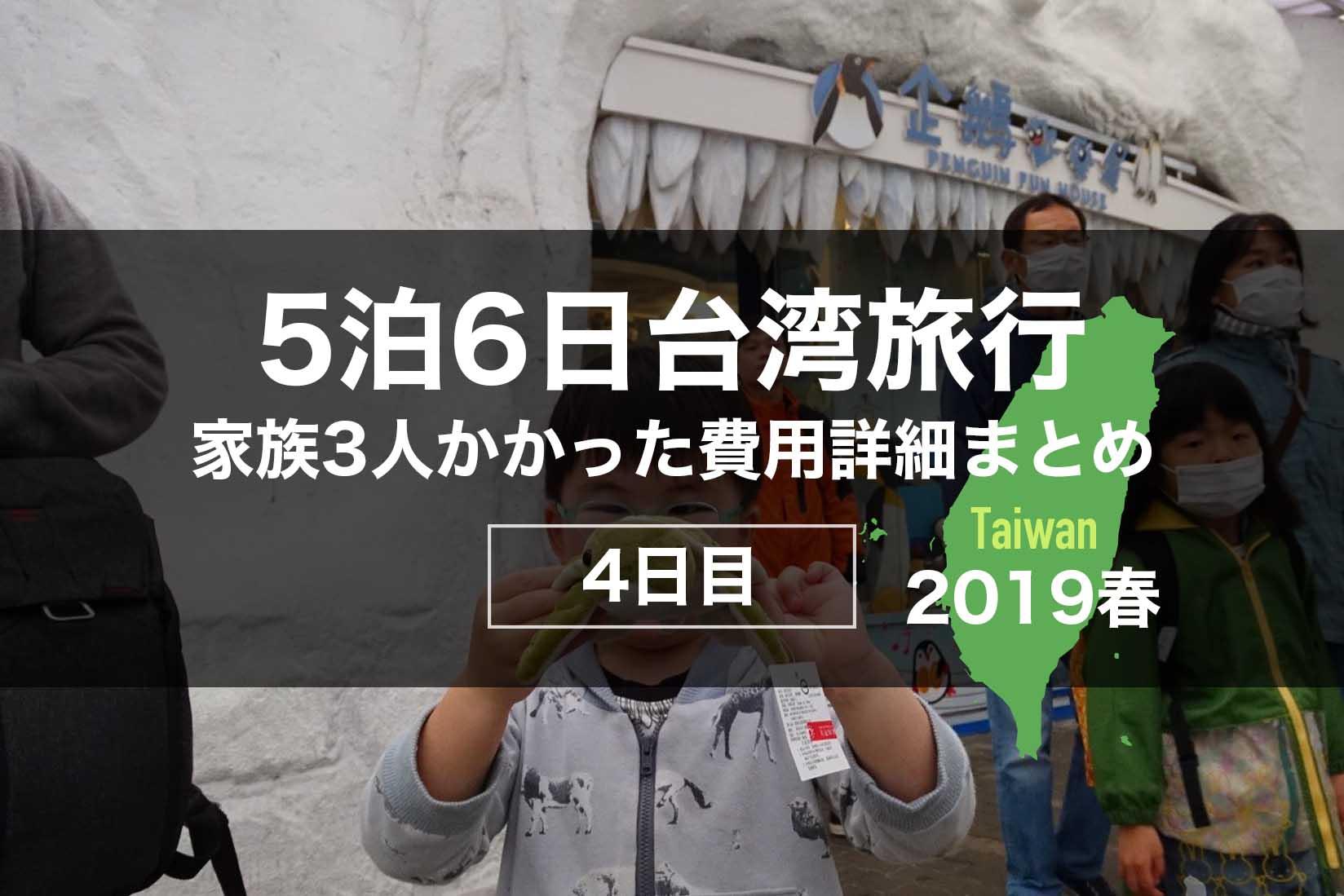 台湾旅行まとめ4日目