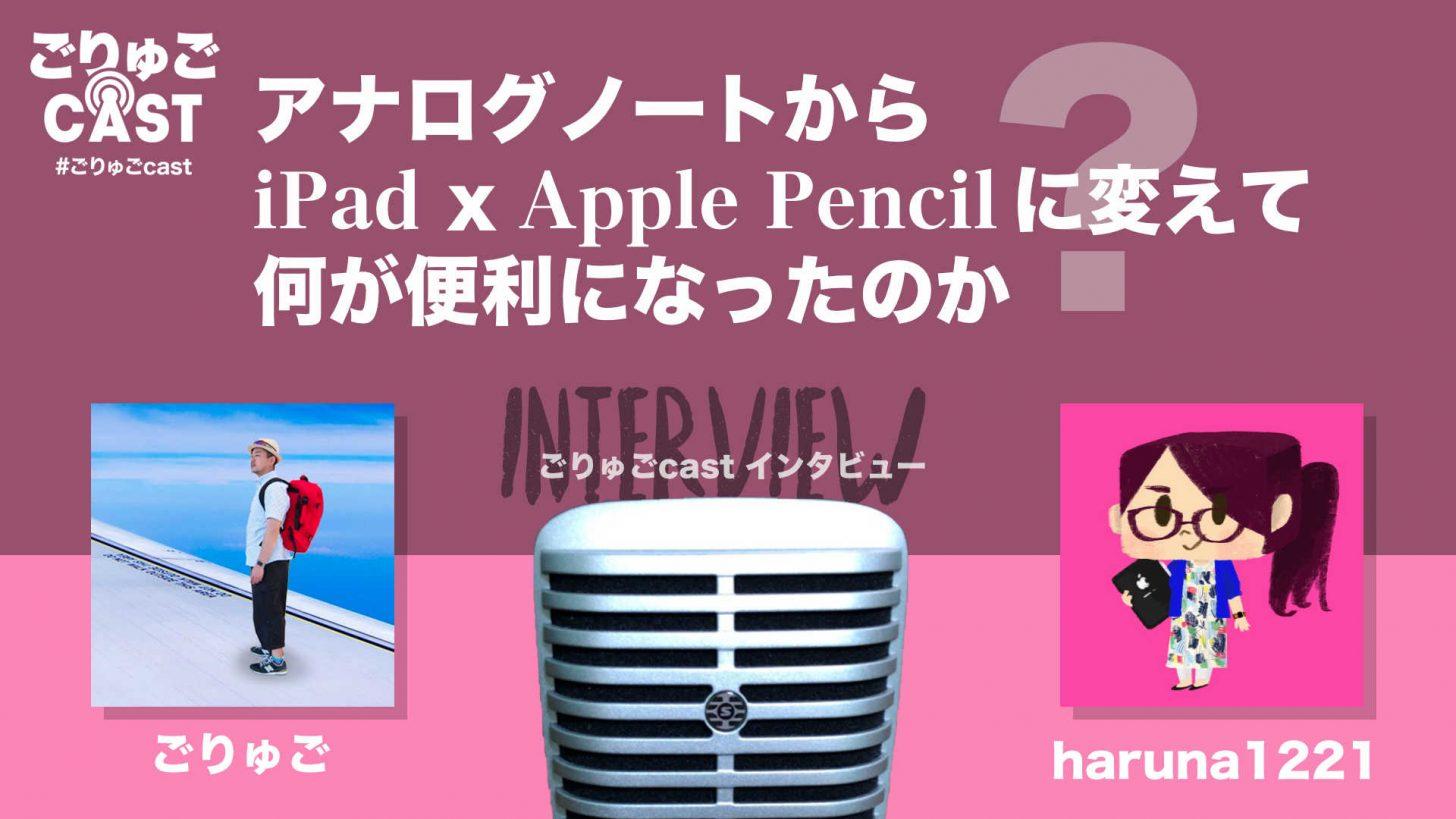 haruna1221インタビュー