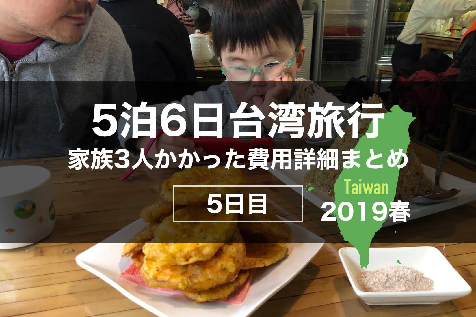 台湾旅行まとめ5日目