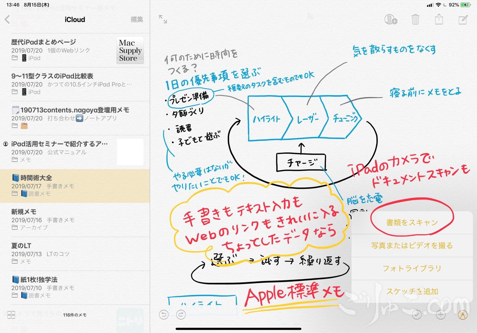 ipad ノート アプリ