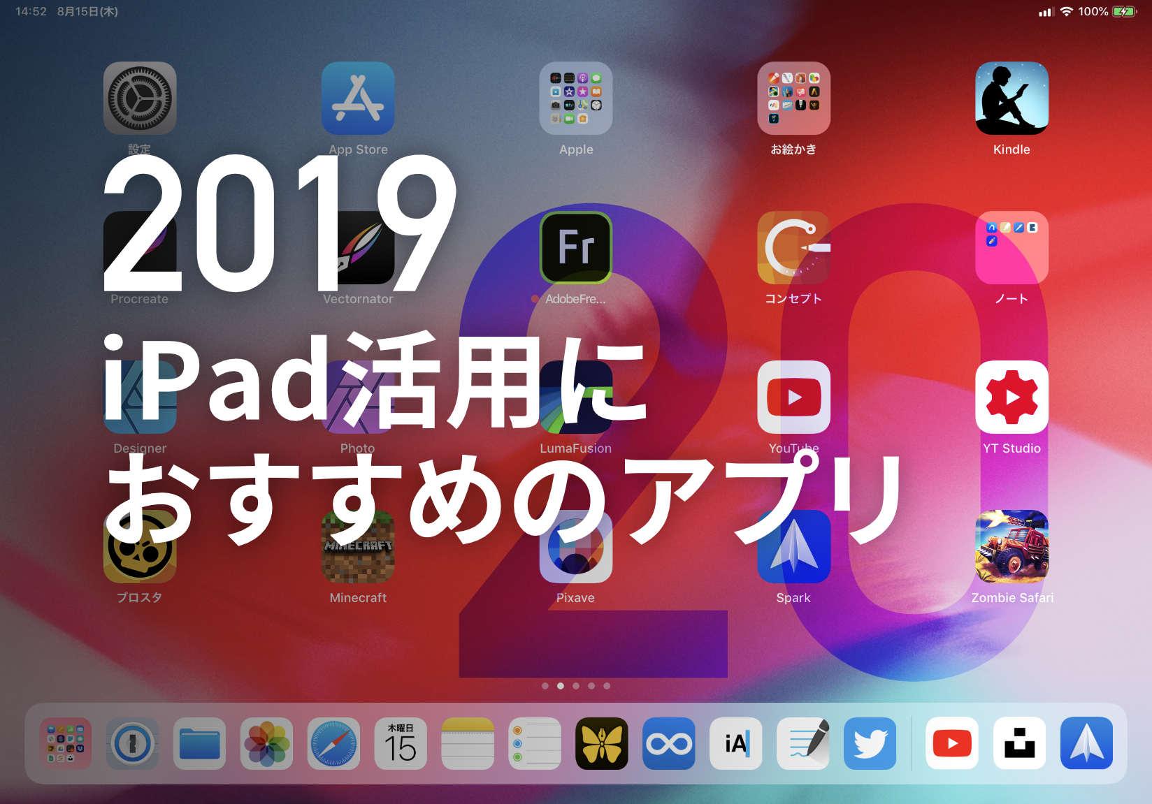 2019年版iPad活用におすすめのアプリ