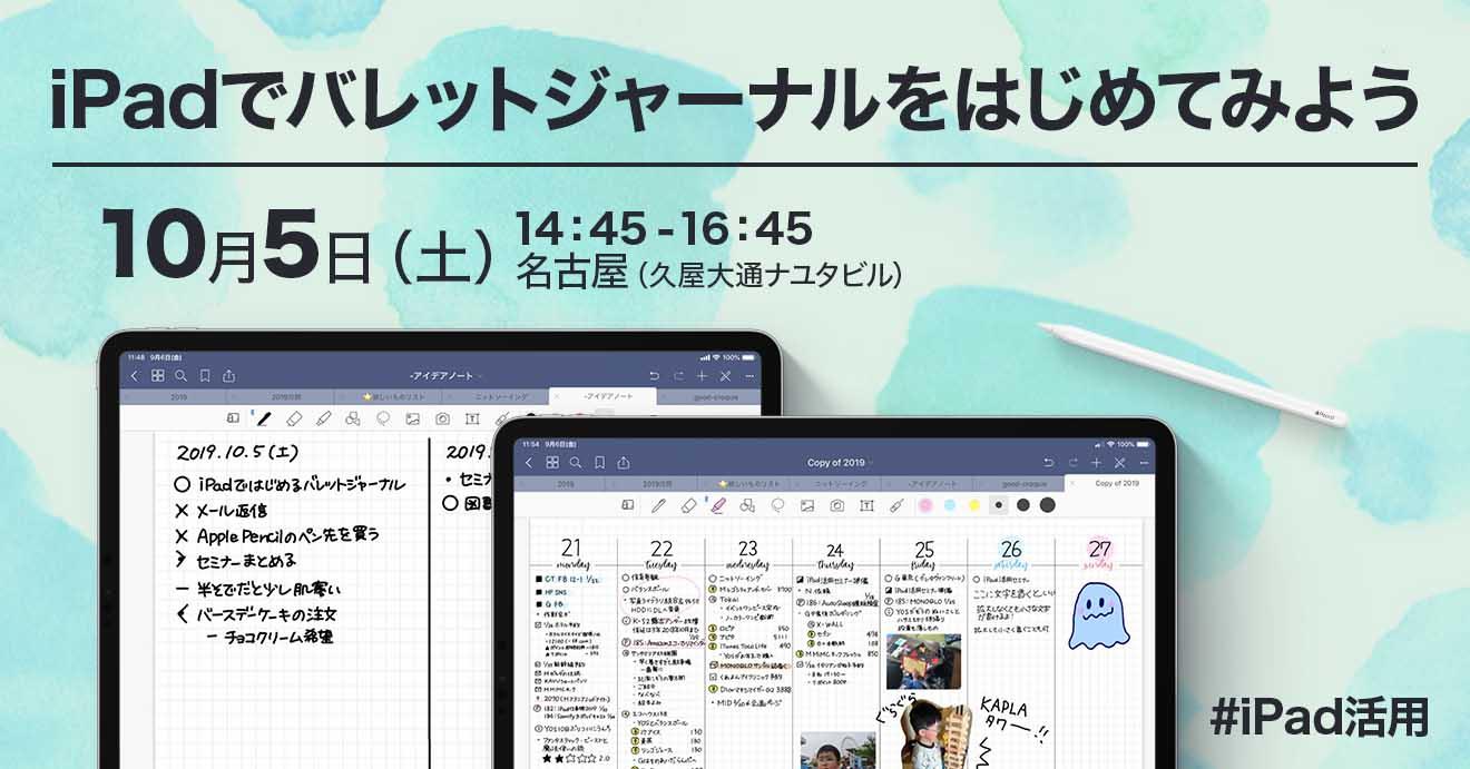 iPadでバレットジャーナルをはじめてみよう
