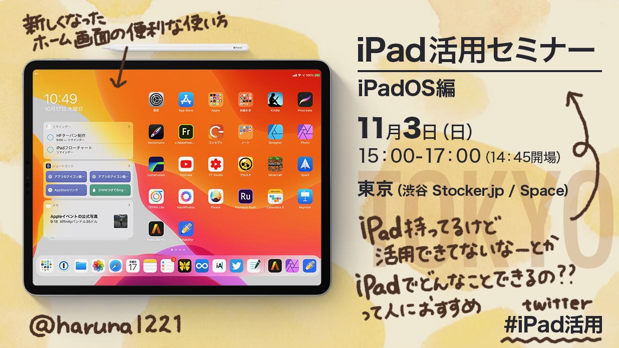 11月3日 iPad活用セミナー東京開催