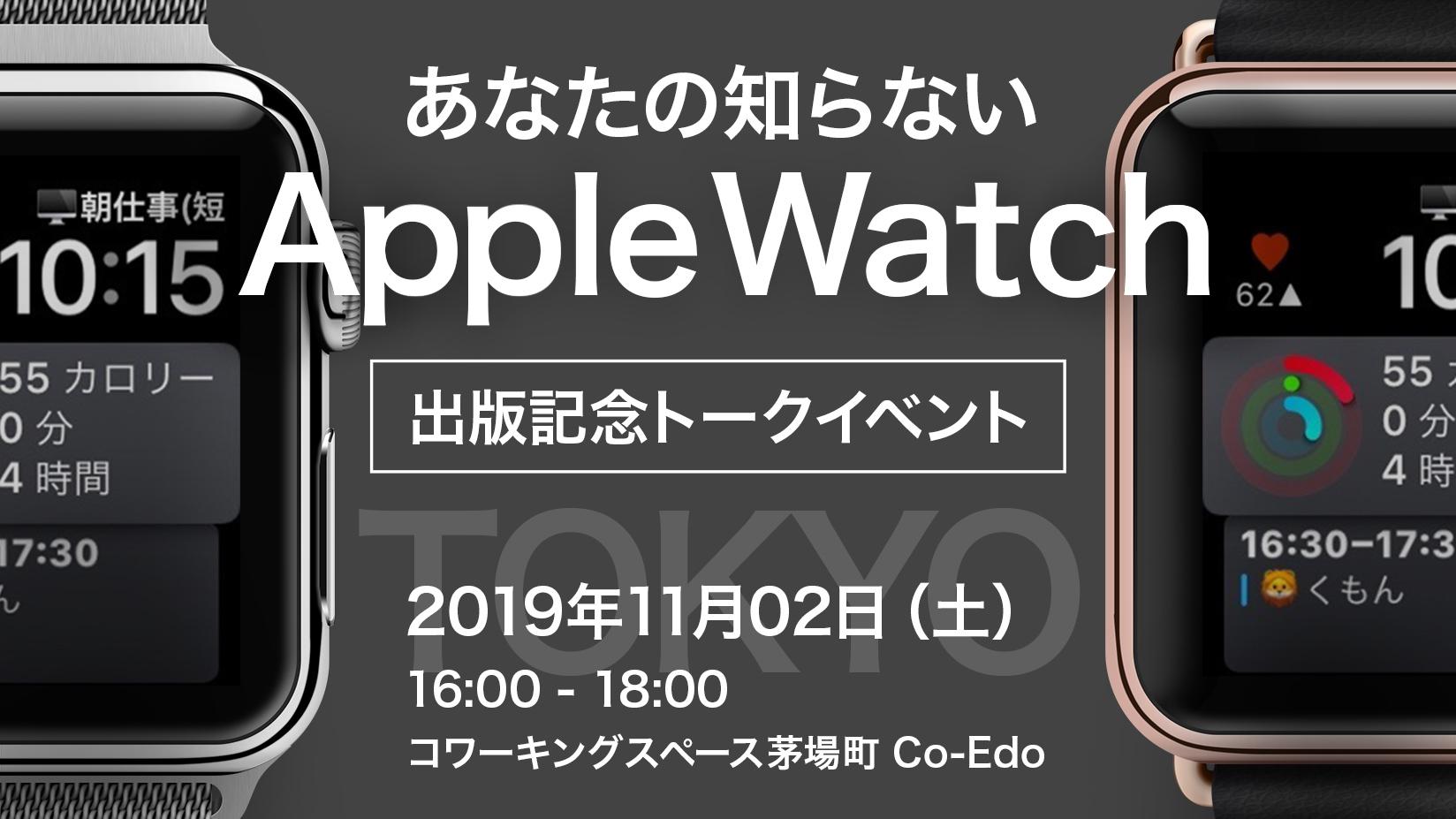 AppleWatch対談本出版記念トークイベント告知バナー