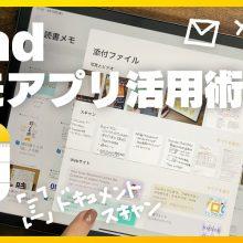 iPadメモアプリ活用術