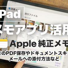 Apple純正メモアプリ活用術