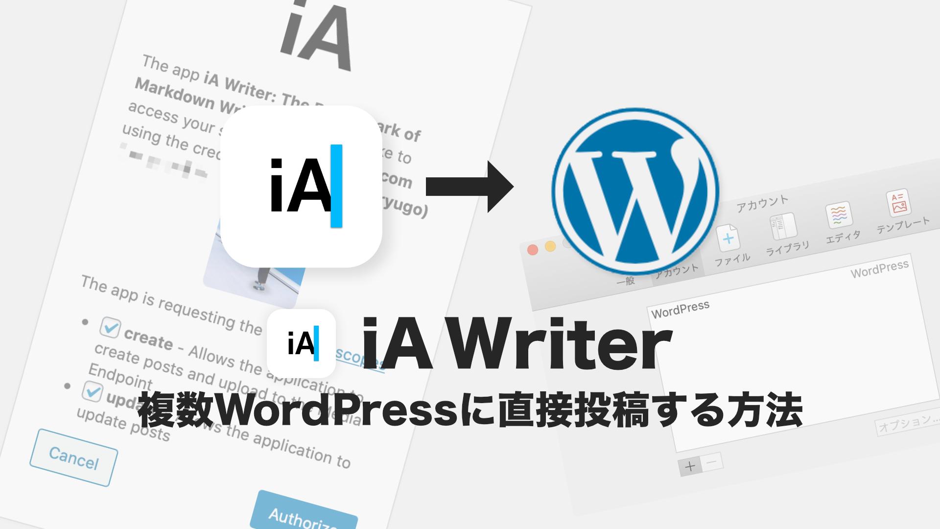 iA Writerで複数のWordPressに直接投稿をできるようにする方法