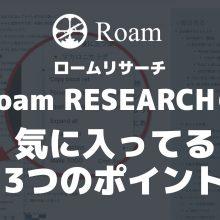 Roam RESEARCHの気に入ってる3つのポイント